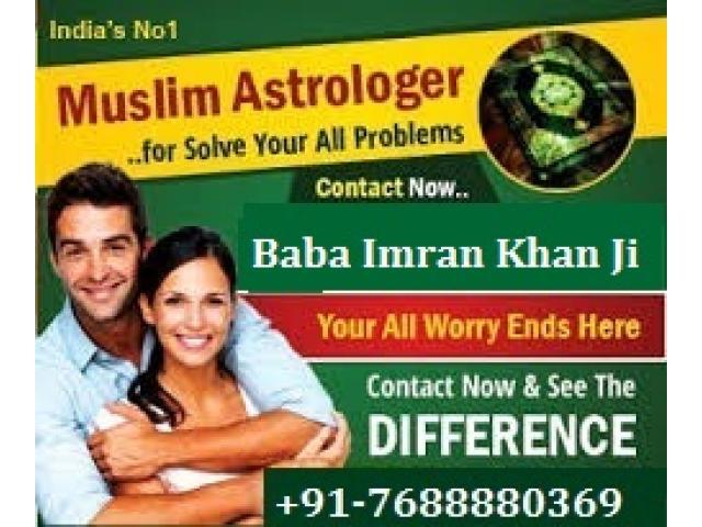 @Best Amal!!+91-7688880369 Islamic Amal For Love Back Best Lost solution molvi ji