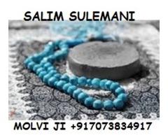 Muslim Black Magic Expert +917073834917 LOVE BACK SPECIALIST MOLVI JI IN UK